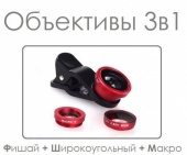 Объектив Fisheye 3 в 1 Clip для iPhone 5/5S Red