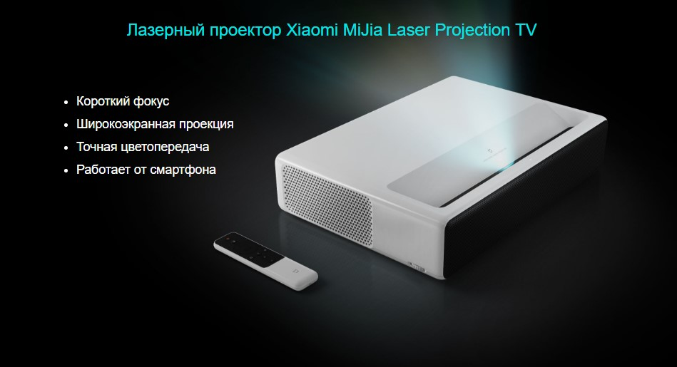 xiaomi-mijia-laser-projection-tv-150-inches-001.jpg